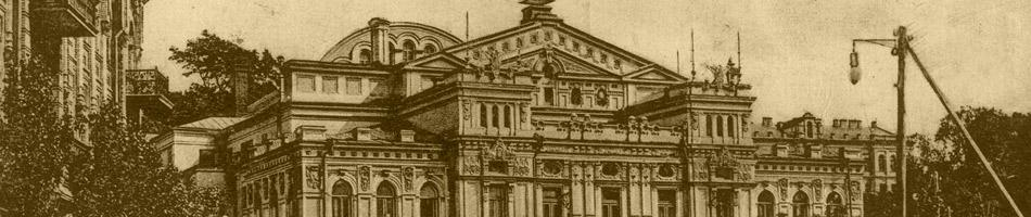 The Solovtsov's Theater (now the Theater named after I. Franko) at the beginning of the 20th century. Kiev