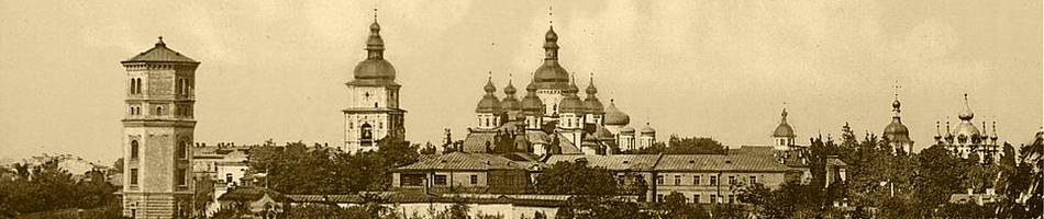 St. Michael's Cathedral at the end of 19th. century. Kiev